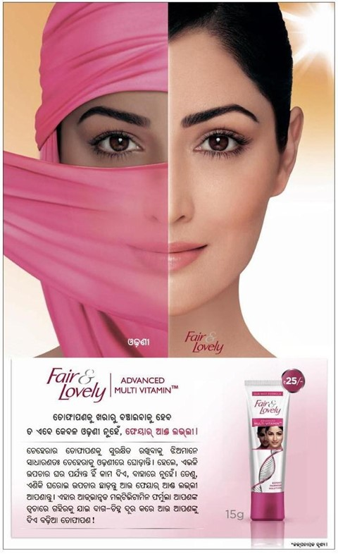 Fair and Lovely advertising