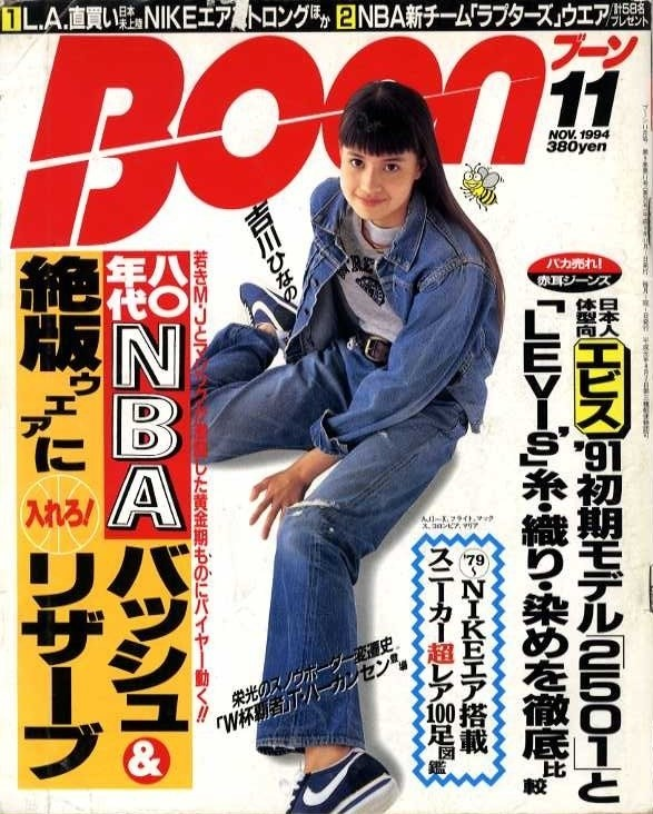 Boon magazine Japan denim