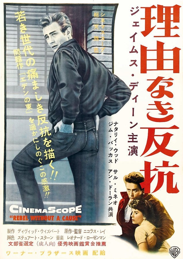 rebel-without-a-cause-japanese-poster-everett