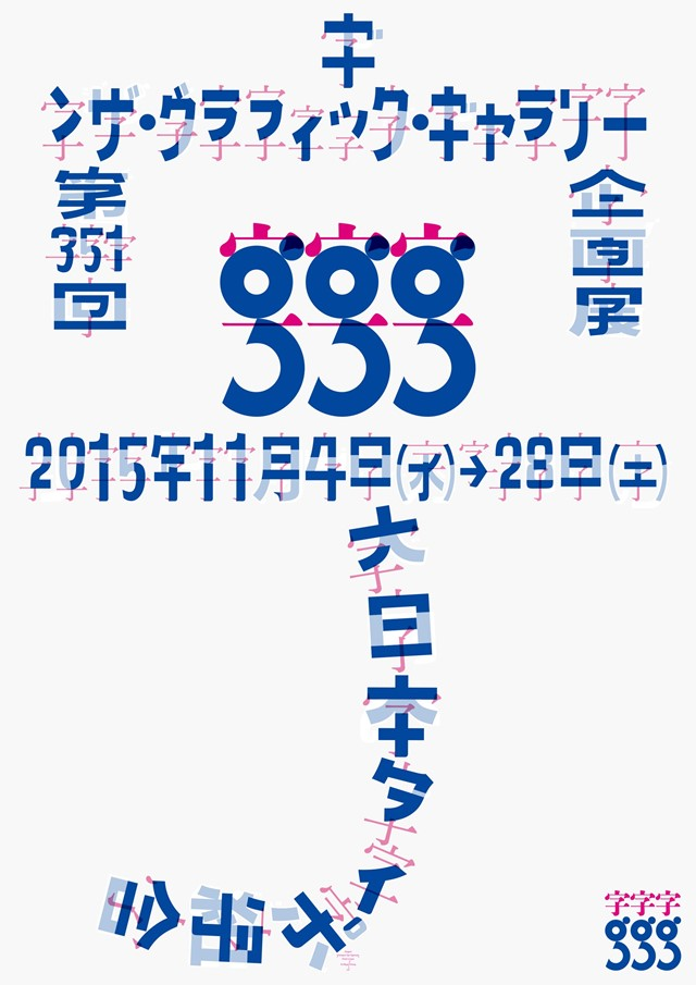 Ginza Graphic Gallery poster for upcoming exhibiti