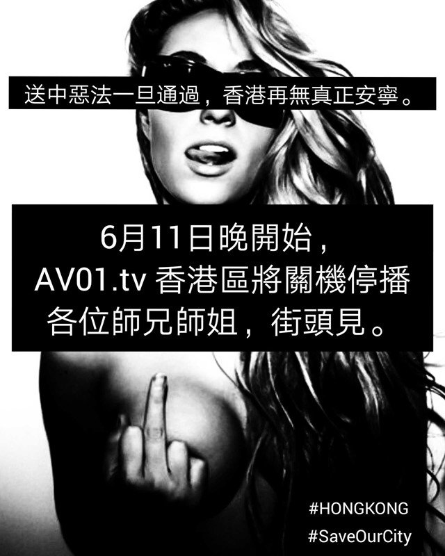 AV01 urges users to join Hong Kong extradition protests