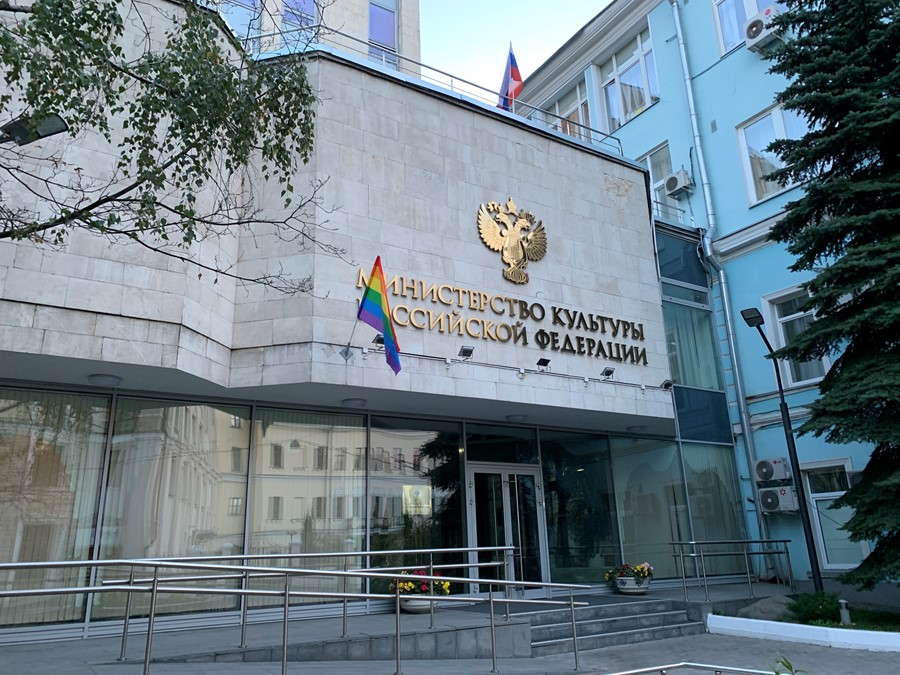 Rainbow flag outside Ministry of Culture
